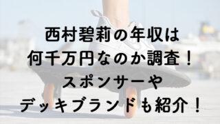 西村碧莉の年収は何千万円なのか調査!スポンサーやデッキブランドも紹介!