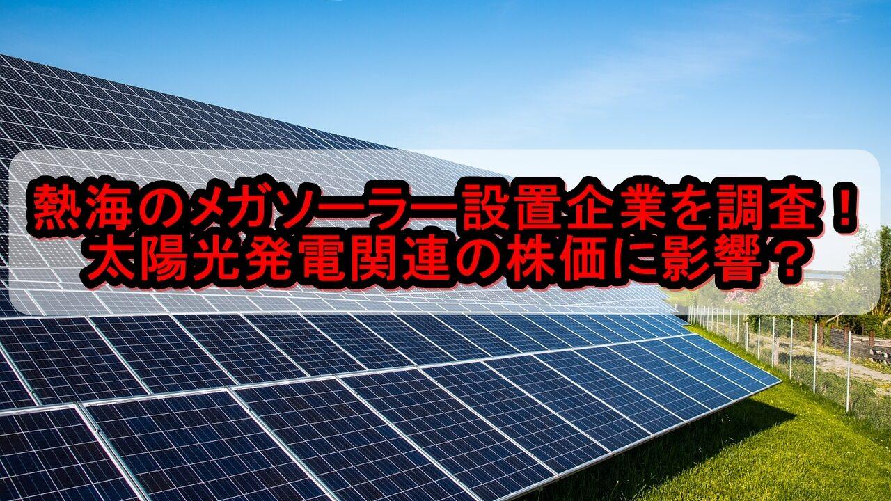 熱海のメガソーラー設置企業を調査!太陽光発電関連の株価に影響?
