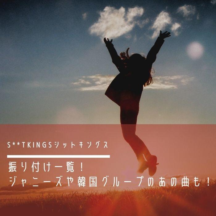 stkings(シットキングス)振り付け一覧!ジャニーズや韓国グループのあの曲も!