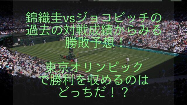 錦織とジョコビッチの戦績と勝敗予想!東京五輪2021で勝利は!?