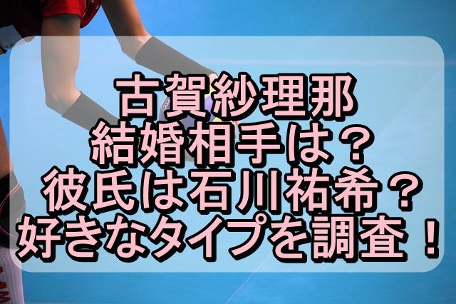 古賀紗理那の結婚相手は?彼氏は石川祐希の噂と好きなタイプを調査