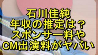 石川佳純の年収の推定は?スポンサー料やCM出演料や賞金がヤバい!