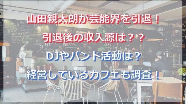 山田親太朗の引退後の現在は?経営カフェの場所を調査!