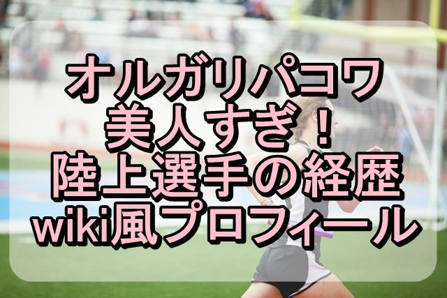 オルガリパコワが美人すぎ!陸上選手の経歴やwiki風プロフィール