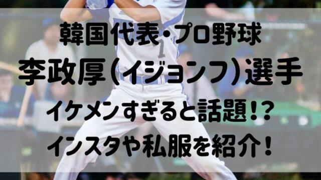 【韓国代表・プロ野球】李政厚(イジョンフ)のインスタがイケメンすぎる!私服や愛犬についても調査!