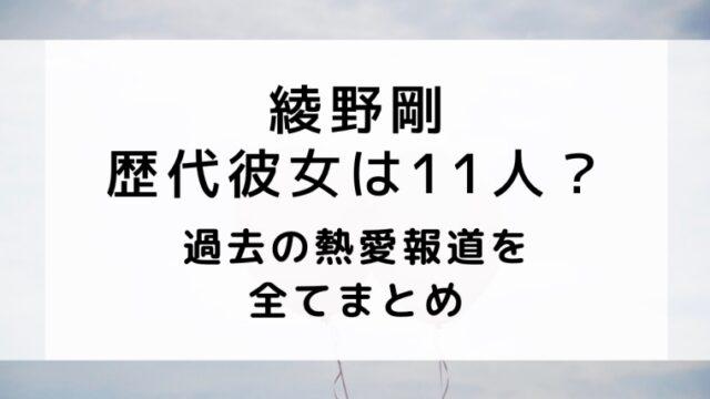【2021最新】綾野剛の彼女は歴代11人?現在は佐久間由衣で目撃情報も紹介!