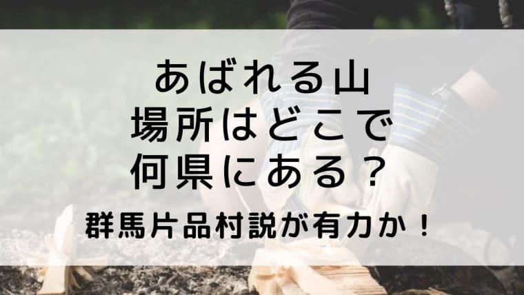 あばれる山の場所はどこで何県にある?群馬片品村説が有力で福島は違う?