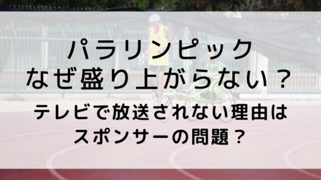 パラリンピックはなぜ盛り上がらないのか?テレビで放送されない理由はスポンサーの問題?