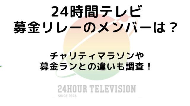 24時間テレビ募金リレーのメンバーは?チャリティマラソンや募金ランとの違いも調査!