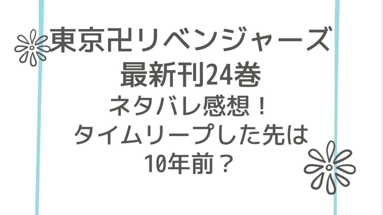 東京卍リベンジャーズ最新刊24巻ネタバレ感想!タイムリープした先は10年前?