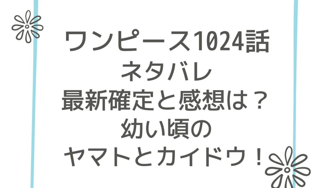 ワンピース1024話ネタバレ最新確定と感想は?幼い頃のヤマトとカイドウ!