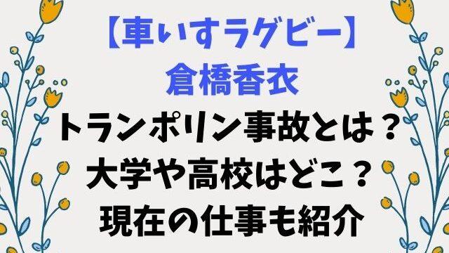 倉橋香衣の事故はトランポリン?大学や高校と仕事も紹介!