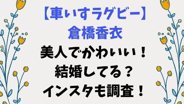 倉橋香衣が美人でかわいい!インスタ本人や結婚しているかも調査!