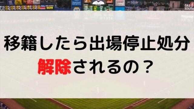 移籍したら出場停止処分は解除されるの?野球のどういう理屈?