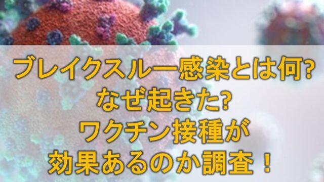 ブレイクスルー感染とは何?なぜ起きた?ワクチン接種が効果あるのか調査!