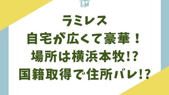 ラミレス自宅の場所は横浜本牧のどこ?国籍取得で住所バレ広いし豪華!