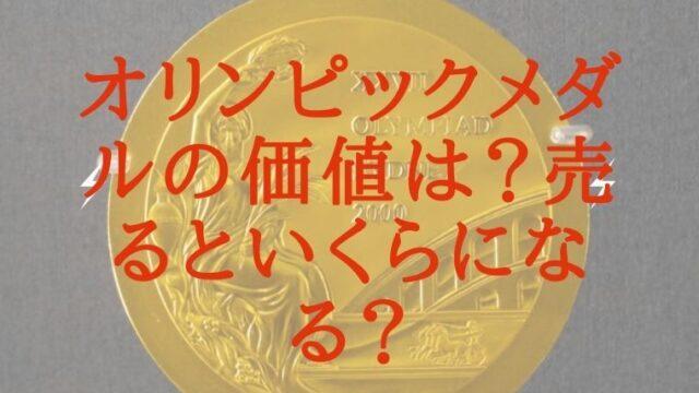 オリンピックメダルの価値は?売るといくらになる?