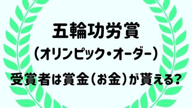 五輪功労賞(オリンピックオーダー)賞金は貰える?記念品は?世間の反応も紹介!