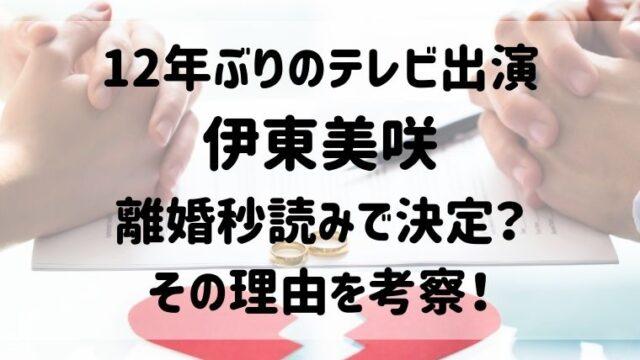 伊東美咲は離婚秒読み?夫・榎本善紀の会社の経営状況などから考察!