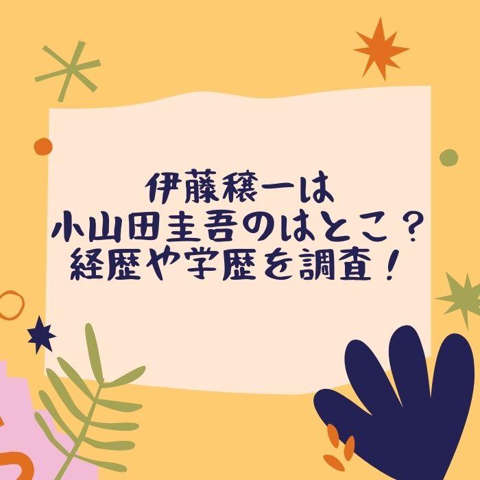 伊藤穣一は小山田圭吾のはとこ?経歴や学歴を調査!