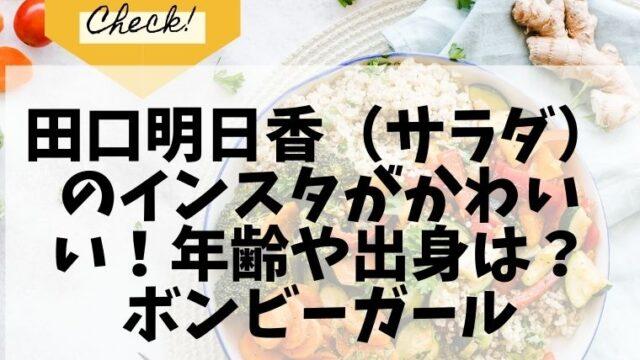 田口明日香(サラダ)のインスタがかわいい!年齢や出身は?ボンビーガール
