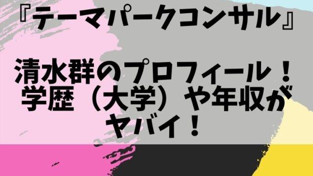 清水群の経歴プロフィール!学歴(大学)や年収がヤバイ!