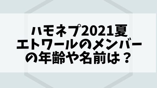 エトワール(順天堂大学)のメンバーの年齢や名前(本名)は?ハモネプ2021夏