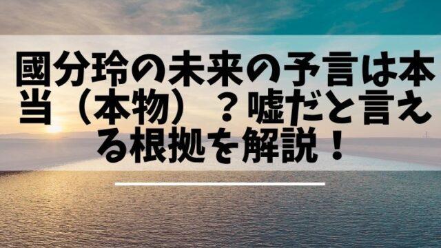 國分玲の未来の予言は本当(本物)?嘘だと言える根拠を解説!