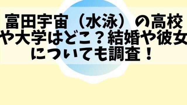 富田宇宙(水泳)の高校や大学はどこ?結婚や彼女についても調査!