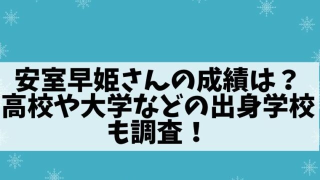 安室早姫さん(ゴールボール)の成績は?高校や大学などの出身学校も調査!