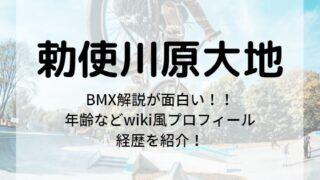 勅使河原大地(BMX解説)の年齢は?wiki風プロフィールや経歴を紹介!