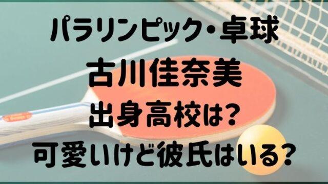 卓球・古川佳奈美の出身高校や彼氏は?wikiプロフィールを紹介!