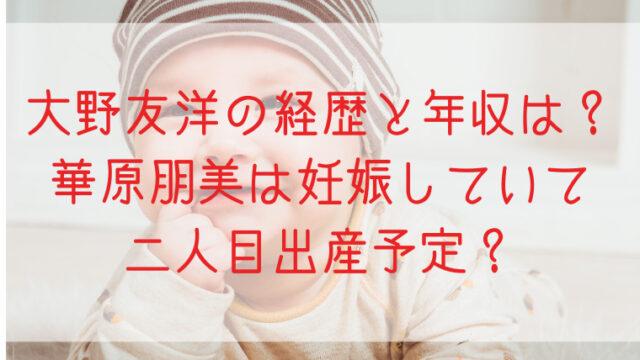 大野友洋の経歴と年収は?華原朋美は妊娠してて二人目出産予定?