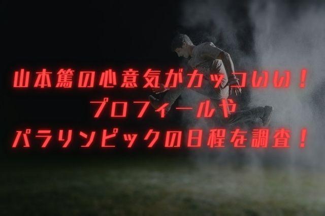 山本篤の心意気がカッコいい! プロフィールや パラリンピックの日程を調査!