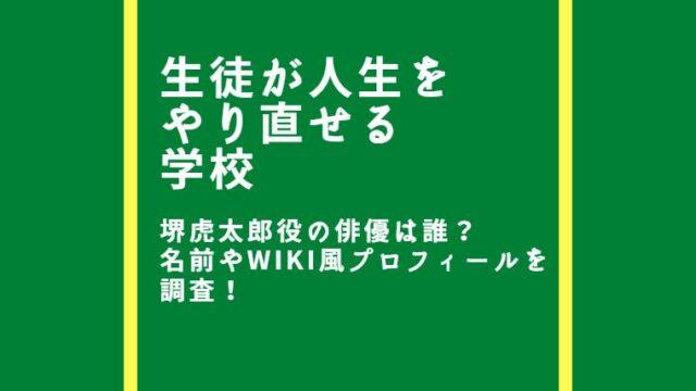 堺虎太郎役の俳優は誰?名前やwiki風プロフィールを調査!生徒が人生をやり直せる学校