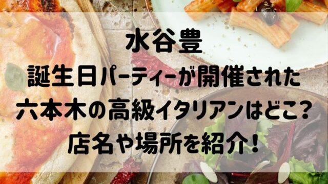 水谷豊の誕生日パーティーが開催れた六本木ヒルズの高級レストランはどこ?店名や場所を紹介!
