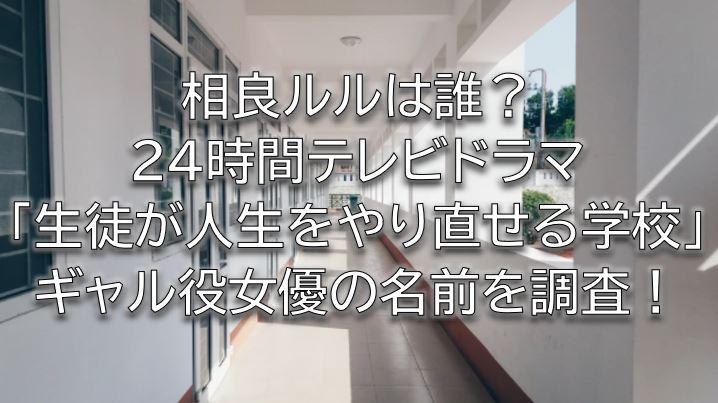 相良ルル役は誰?24時間テレビドラマギャル役女優の名前を調査!生徒が人生をやり直せる学校