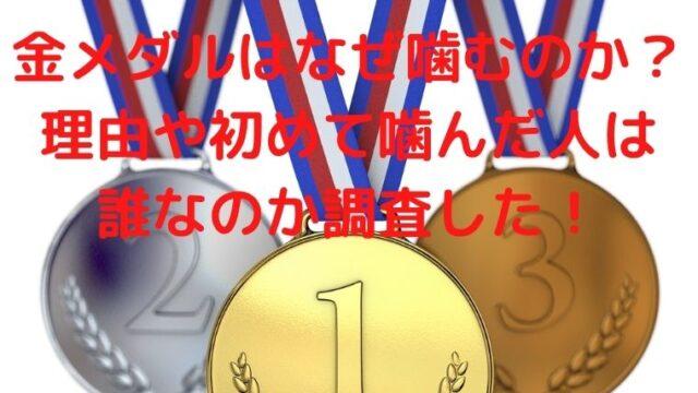 金メダルはなぜ噛むのか?理由や初めて噛んだ人は誰なのか調査した!