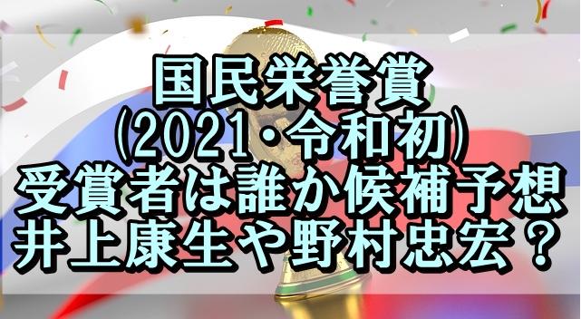 国民栄誉賞(2021・令和初)の受賞者は誰か予想!井上康生や野村忠宏が候補?