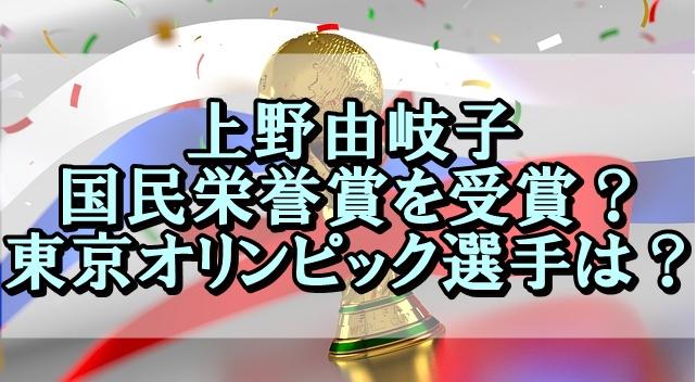 上野由岐子は国民栄誉賞を受賞する?他の東京オリンピック選手は?