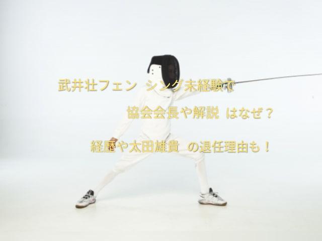 武井壮フェンシング未経験で協会会長や解説はなぜ?経歴や太田雄貴の退任理由も!