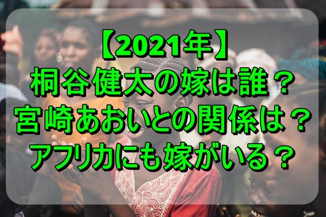 【2021年】桐谷健太の嫁と宮崎あおいの関係は?アフリカにも嫁がいる説は本当?