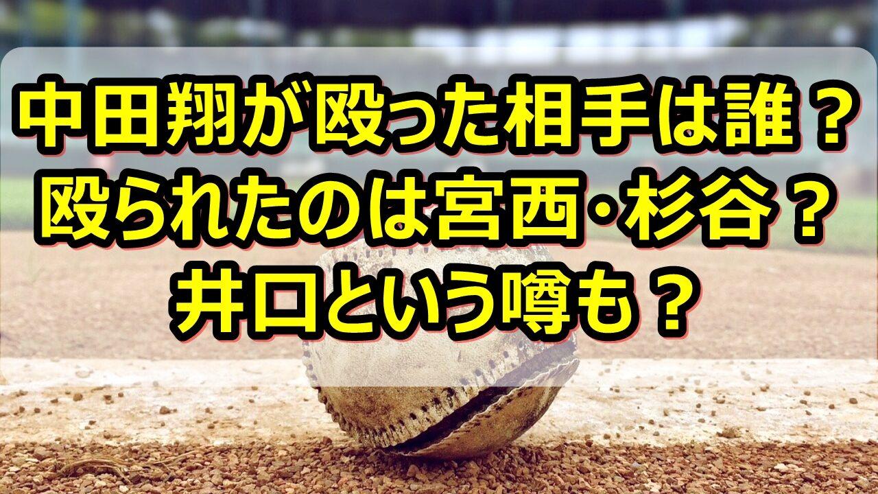中田翔が殴った相手は誰?殴られたのは宮西・杉谷ではなく井口?