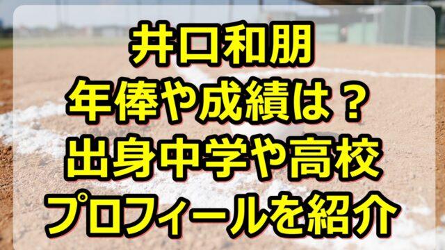 井口和朋の年俸や成績は?出身中学や高校などプロフィールを紹介