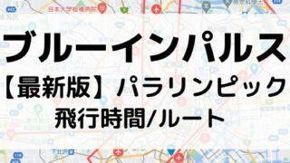 パラリンピック開会式ブルーインパルスの時間は何時から?飛行ルート地図つき【最新版】