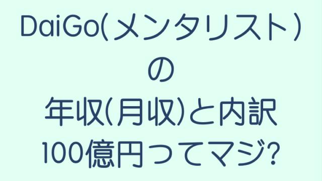 DaiGo(メンタリスト)の年収とその内訳は?100億円って本当!?