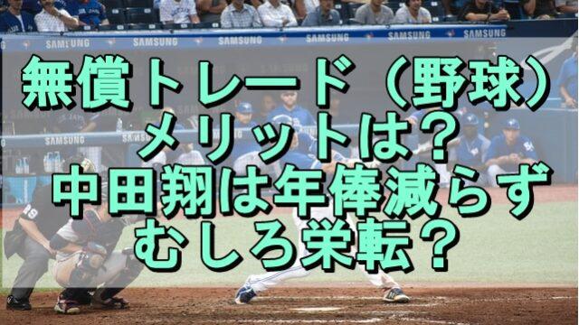 無償トレード(野球)のメリットは?中田翔は年俸も減らずむしろ栄転?