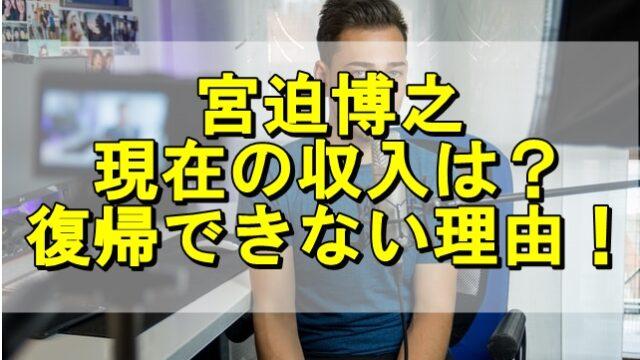 (2021年)宮迫博之の現在の収入は?今後は復帰できない理由がヤバイ!