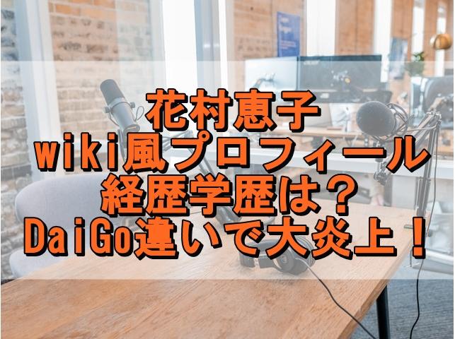 花村恵子のwiki風プロフィールや経歴学歴は?DaiGo違いで大炎上!