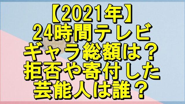 【2021年】24時間テレビのギャラ総額は?拒否や寄付した芸能人は?
